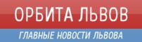 Орбіта Львів - Головні новини Львова