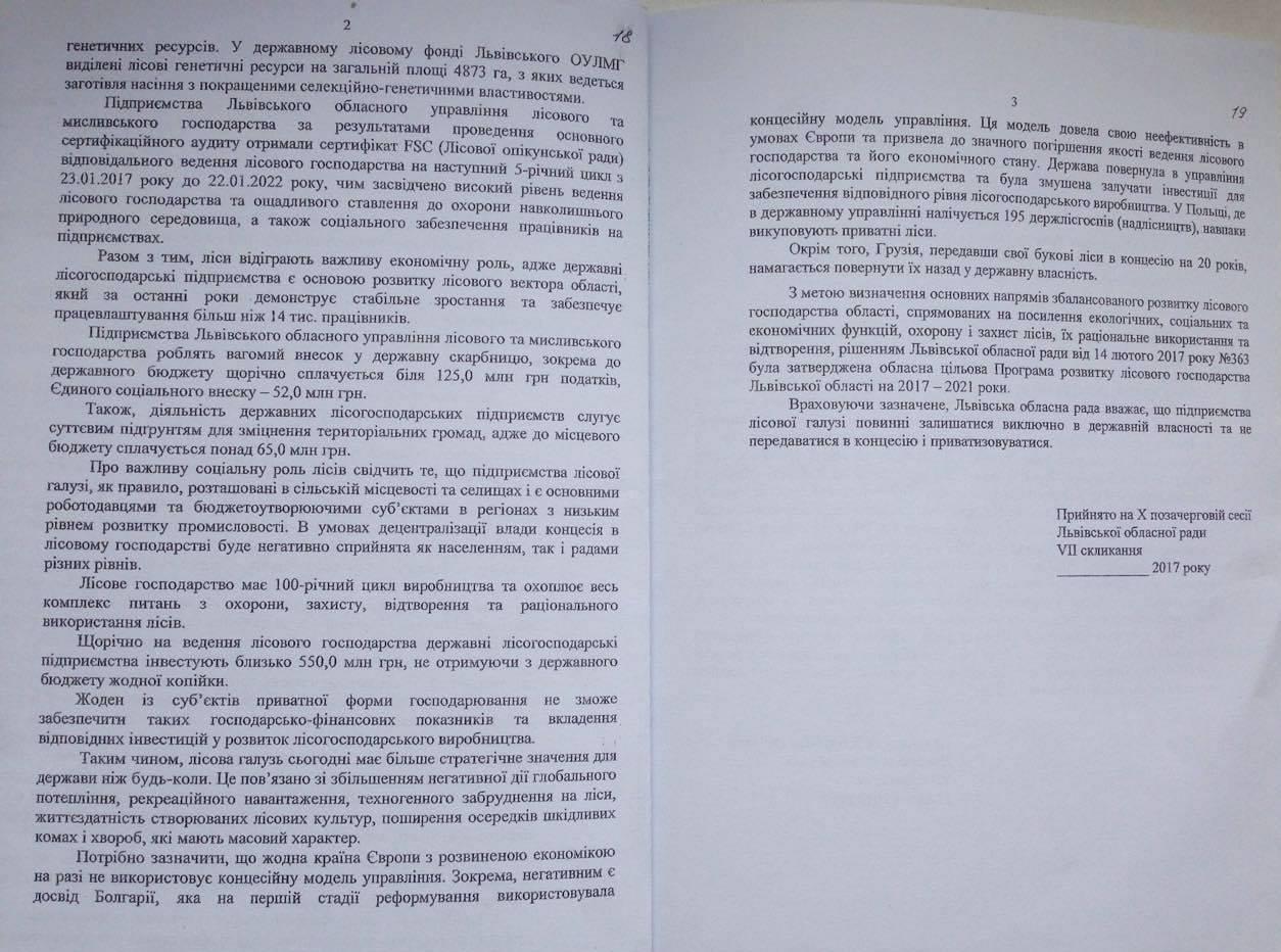 Депутати облради виступили проти передачі в концесію державних лісгоспів
