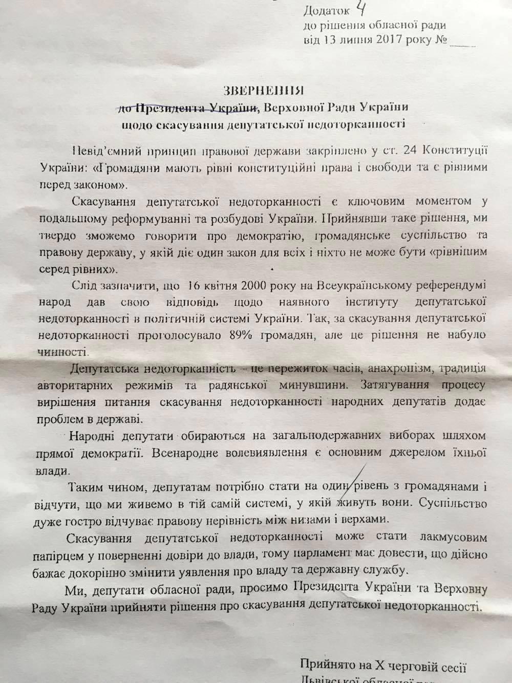 Депутати Львівської облради вимагають скасувати депутатську недоторканність