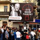 Роковини убивства Павла Шеремета