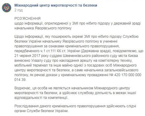 Причетність начальника Яворівського полігону до співпраці з російською розвідкою спростували