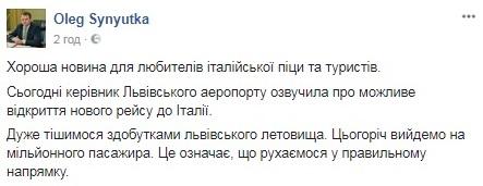 Синютка анонсував відкриття нового рейсу з аеропорту «Львів» до Італії