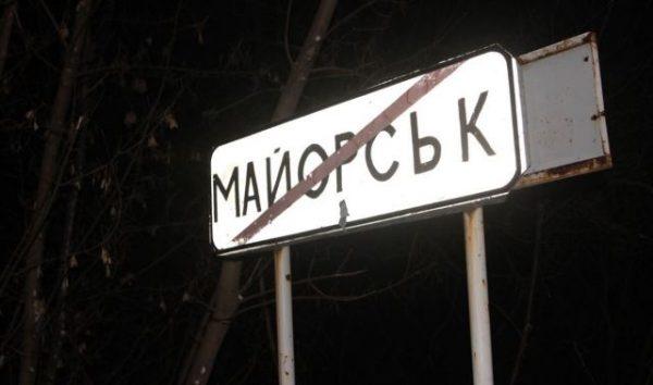 Обстріляно контрольний пост «Майорськ»