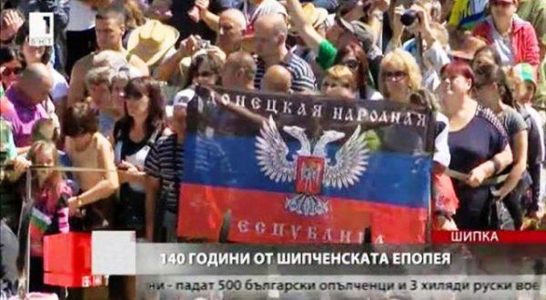 Прапор терористів на урочистостях у Болгарії