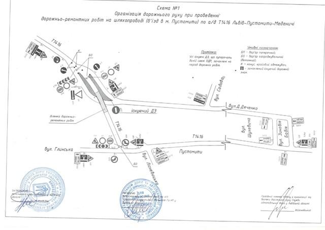 До грудня дорогу на Пустомити закрили для автівок