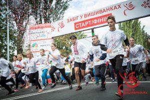 Забіг у вишиванках до Дня Незалежності України