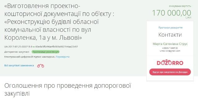 Облрада Львівщини замовила через ProZorro реконструкцію приміщень на Короленка