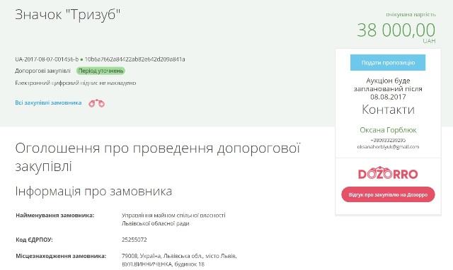 Львівська облрада витратить 38 тисяч на Тризуб