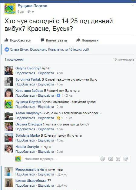 На Львівщині стався вибух