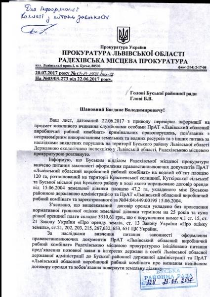 Поліція Буська відкрила кримінальне провадження після звернення голови райради до прокуратури