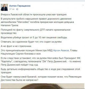 Вчора в Львівській області сталася жахлива трагедія, у ній ніби винен співвласник телеканалу ZIK
