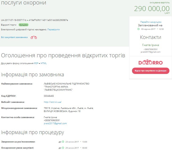 Львівспецкомунтранс охоронятиме ангар у промзоні Львівхімсільмаш
