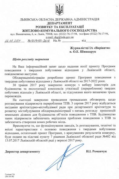 ЛОДА притримує проект Програми поводження з ТПВ до вересня