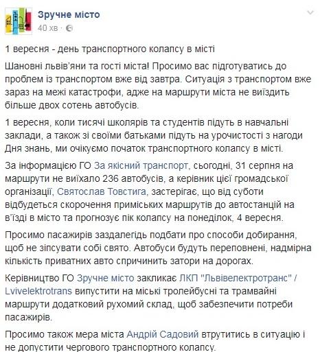 Львів'ян попереджають про транспортний колапс: на дороги міста вже не виїхало 236 маршруток