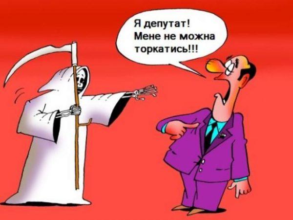 Президентська версія депутатського імунітету