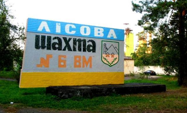 Аварія на шахті у Львівській області