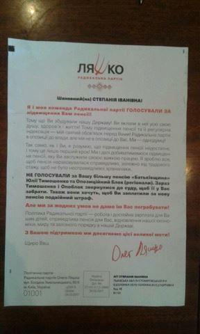 На Львівщині «радикали» розв'язали інформвійну проти «Батьківщини»