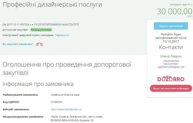 Ганущин вирішив змінити дизайн сайту Львівської облради