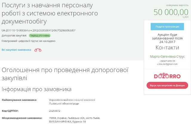 Ганущин замовив навчання з е-документообігу для своїх підлеглих