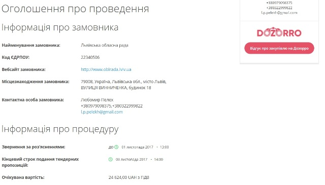 Ганущин замовив 150 нових щоденників для підлеглих