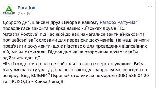Охорона не впустила до нічного клубу у Львові військовий й поліцейський патруль