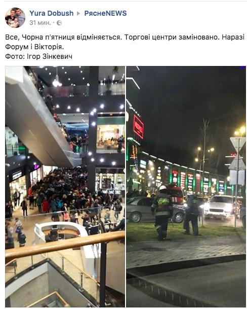 У Львові шукають вибухівку в двох торгових центрах