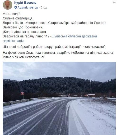 В ОДА заявляють, що дороги Львівщини готові до зими