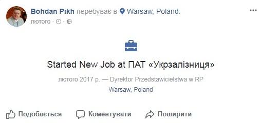 Піх майже рік очолює представництво Укрзалізниці в Польщі