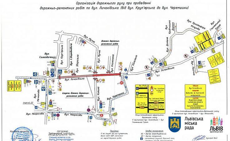 У Львові закриють для руху вулицю Личаківську. Схема об'їзду