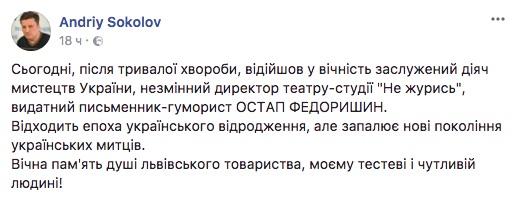 Відійшов у вічність Остап Федоришин
