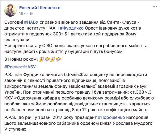 НАБУ затримало екс-голову Львівської облради Фурдичка на хабарі