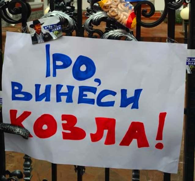 Дружину Юрія Луценка попросили винести козла