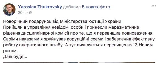 Жукровського звільнили з посади начальника управління юстиції у Львівській області