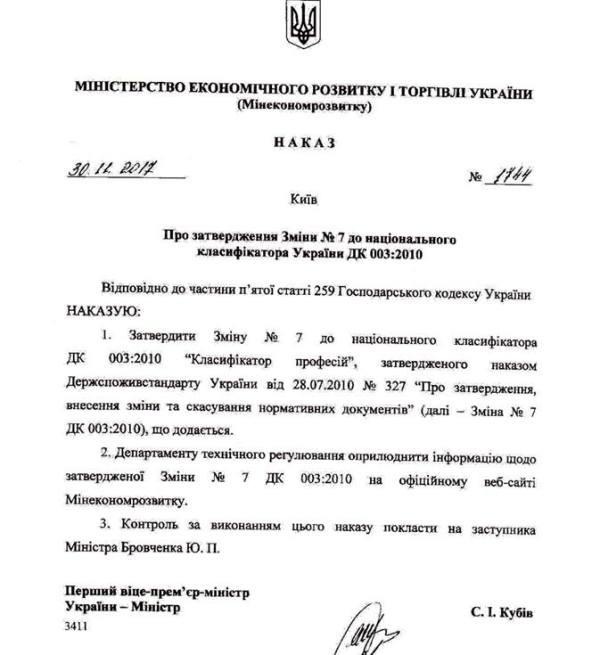 В Україні відновили посади терапевтів та фельдшерів